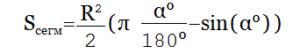 plosad-segmenta-kruga15
