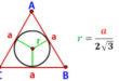Радиус вписанной окружности правильного треугольника