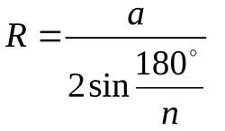 radius-okruzhnosti-v-pravilnyy-mnogougolnik2