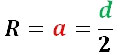 Шестигранник вписанный в окружность формулы
