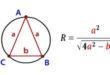 Радиус описанной окружности равнобедренного треугольника