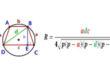 radius-opisannoy-okruzhnosti-ravnobokoy-trapecii