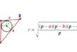 Радиус вписанной окружности в треугольник