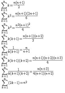 Формулы последовательностей