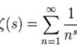 Дзета-функция Римана