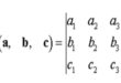 Смешанное произведение векторов