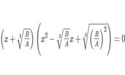 Решение кубического уравнения